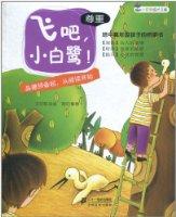 小豆芽成長文庫:飛吧,小白鹭!(尊重)