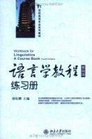 语言学教程(第4版)练习册