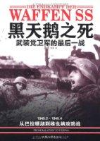 黑天鹅之死:武装党卫军的最后一战
