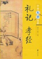 中华大字经典:礼记•孝经