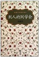张晓风代表作系列:别人的同学会