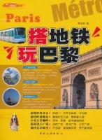 搭地鐵玩巴黎(第2版)