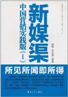 新媒渠•中国营销实践版(1)