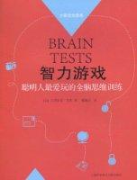 智力遊戲:聰明人最愛玩的全腦思維訓練