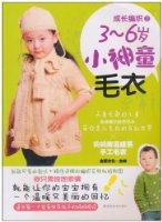 成長編織(2):3-6歲小神童毛衣