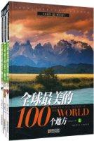 全球最美的100个地方(套装上中下册)