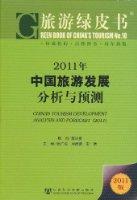 2011年中國旅遊發展分析與預測(2011版)