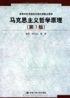 马克思主义哲学原理(第3版)