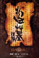 盗墓笔记绘本版(大结局)(附海报,彩色人物卡片,草图本)