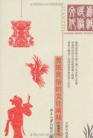 剪纸民俗的文化阐释(配图本)