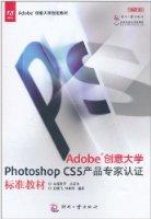 Adobe創意大學Photoshop CS5産品專家認證标準教材