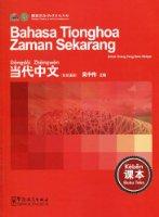 当代中文:课本(印尼语版)