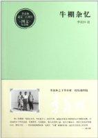 牛棚杂忆(季羡林诞辰一百周年图文纪念版)