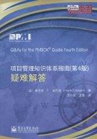 項目管理知識體系指南(第4版)疑難解答