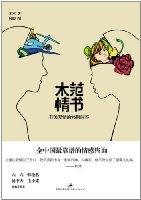 木范情书:有关爱情的96则问答