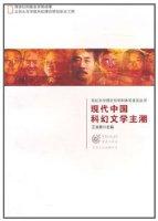 现代中国科幻文学主潮