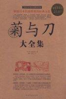 菊与刀大全集(超值白金版)