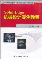 Solid Edge機械設計實例教程