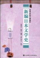 新编日本文学史
