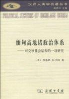 緬甸高地諸政治體系:對克欽社會結構的一項研究