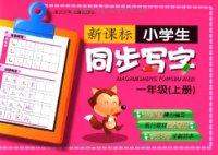 新课标小学生同步写字(1上)