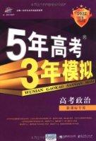 曲一线科学备考•5年高考3年模拟:高考政治(2012B版)(新课标专用)(附答案全解全析)
