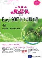 Excel 2007电子表格处理(第2版)(配DVD光盘1张)