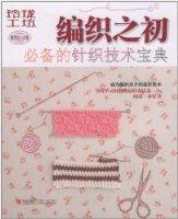 玲珑工坊•編織之初:必備的針織技術寶典