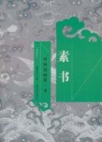 素书(典藏版)