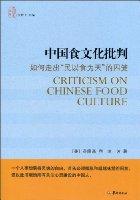 """中国食文化批判:如何走出""""民以食为天""""的囚笼"""