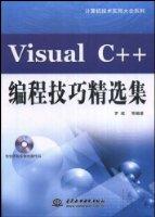 Visual C++编程技巧精选集(附VCD光盘1张)