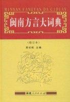闽南方言大词典(修订本)
