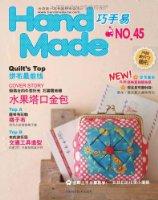 Handmade巧手易(第45期)(附实物大小纸型)
