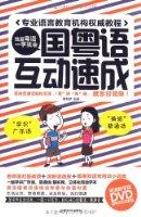 国粤语互动速成(附DVD光盘1张)