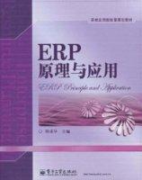 ERP原理與應用