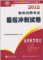 2012教师招聘考试最后冲刺试卷•通用教育理论