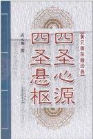 黃元禦醫籍經典:四聖心源•四聖懸樞