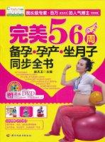 宝宝树:完美56周备孕•孕产•坐月子同步全书(附DVD光盘1张)
