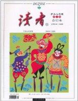 读者(乡土人文版合订本)(2011年上)(第7卷)