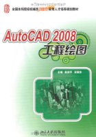 AutoCAD 2008工程繪圖