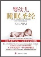 婴幼儿睡眠圣经:美国亚马逊最经典的婴儿起居指南