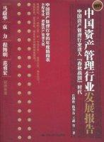 """2011年中國資産管理行業發展報告:中國資産管理行業進入""""春秋戰國""""時代"""