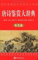 唐诗鉴赏大辞典(彩色版)