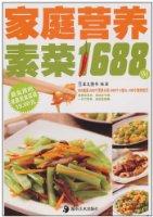 家庭營養素菜1688例