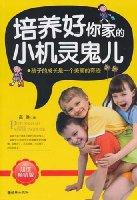 培养好你家的小机灵鬼儿:孩子的成长是一个美丽的奇迹(超值畅销版)