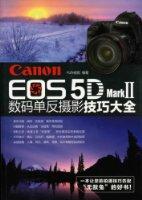 Canon EOS 5D Mark 2數碼單反攝影技巧大全