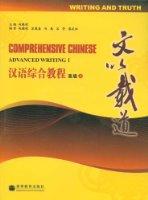 汉语综合教程:文以载道(高级)(上)