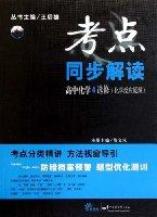考點同步解讀•高中化學(4選修)(化學反應原理)