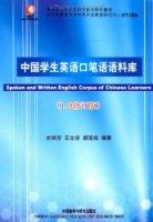 中國學生英語口筆語語料庫(1.0修訂版)