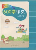 田老師教小學生作文•600字作文